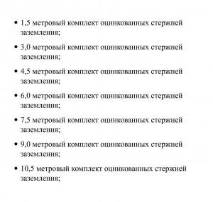 Стержни заземления | Укрпромсталь 044 507 24 69